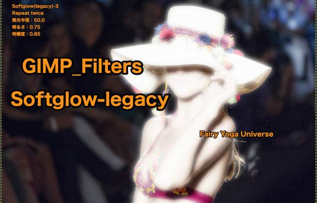 💖GIMP for Mac💘GIMP_フィルター効果(Filters)💚芸術的効果(Artistic)_柔らかい発光(従来版)【Softglow(legacy)】続**3篇_発光半径②💙