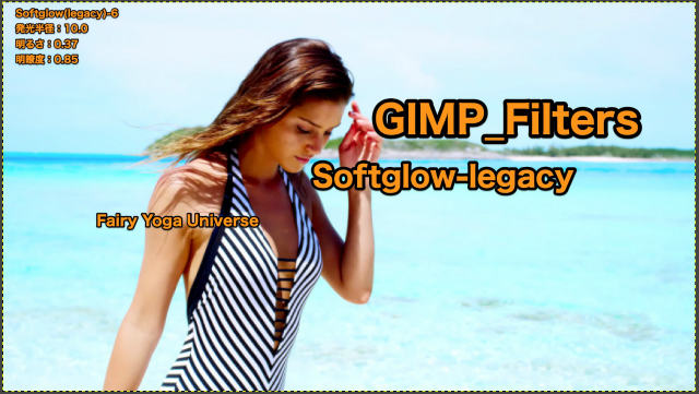 💖GIMP for Mac💘GIMP_フィルター効果(Filters)💚芸術的効果(Artistic)_柔らかい発光(従来版)【Softglow(legacy)】続**6篇_明るさ①💙
