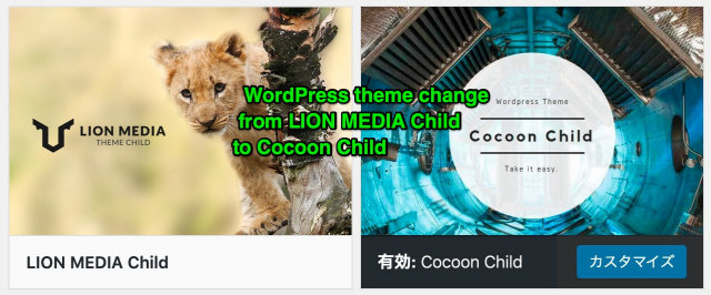 WordPress Cocoon スマホ自動広告💖LION MEDIA Child から Cocoon Child へWordPress Blogテーマ変更❤️続**4篇