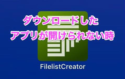 Mac💚ダウンロードしたアプリが開けられない時💛開発元が未確認FilelistCreator