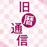 【旧暦通信】雨水(うすい) 2/18~3/5頃の過ごし方
