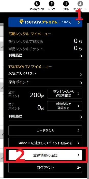 TSUTAYA TV解約手順1
