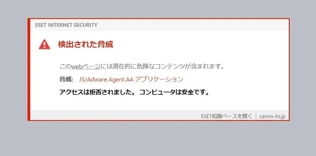 セキュリティソフトにより警告