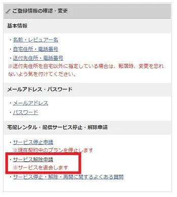 TSUTAYA TV解約手順2