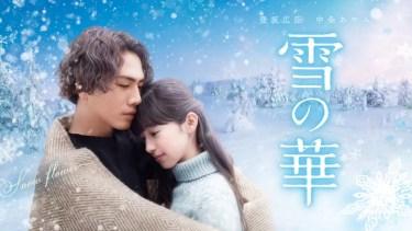 映画「雪の華」動画フル無料