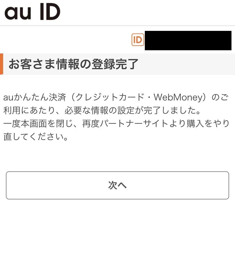 au IDを新規登録(auユーザー以外)18