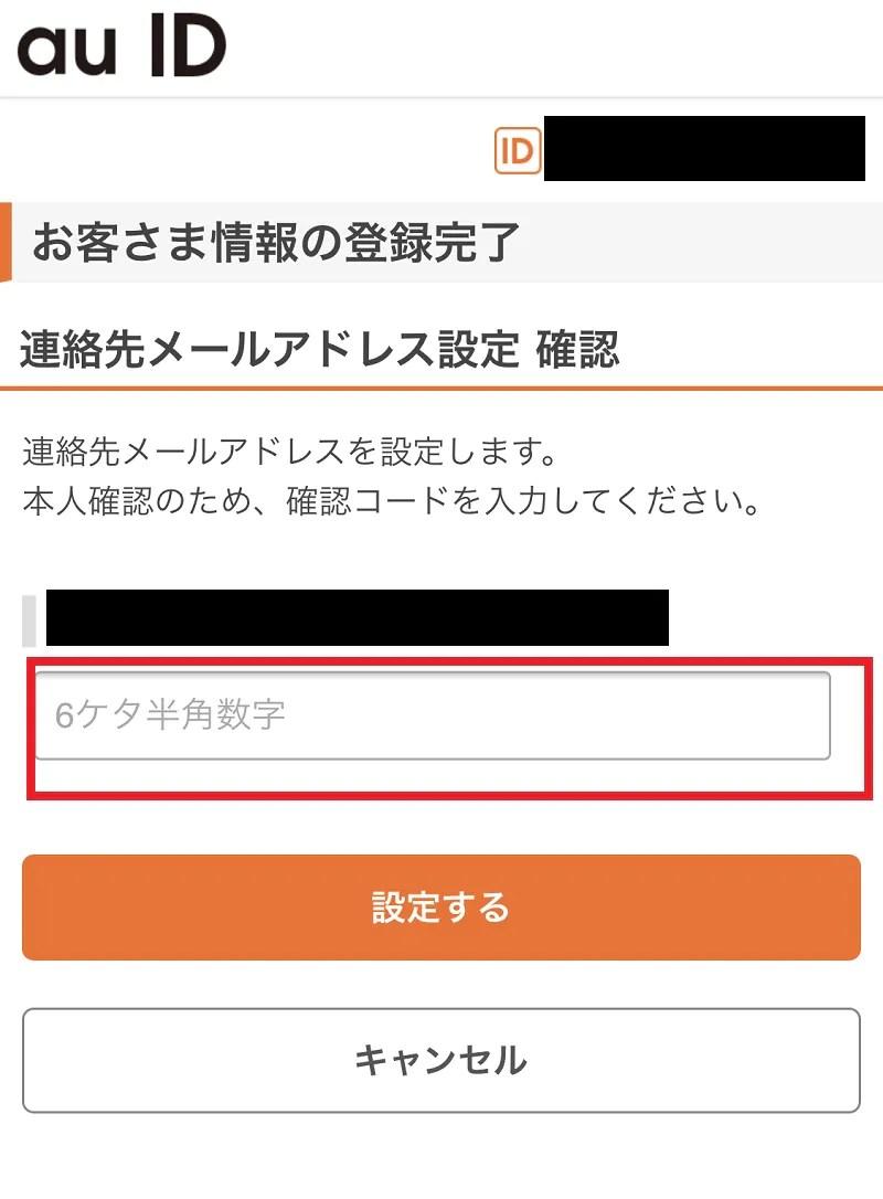 au IDを新規登録(auユーザー以外)17