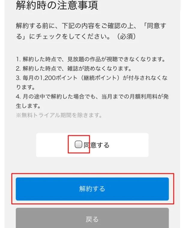 U-NEXT解約手順7