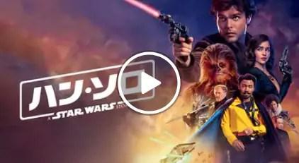 ハン・ソロ/スター・ウォーズ・ストーリー 動画(字幕 / 吹替)フルを無料視聴