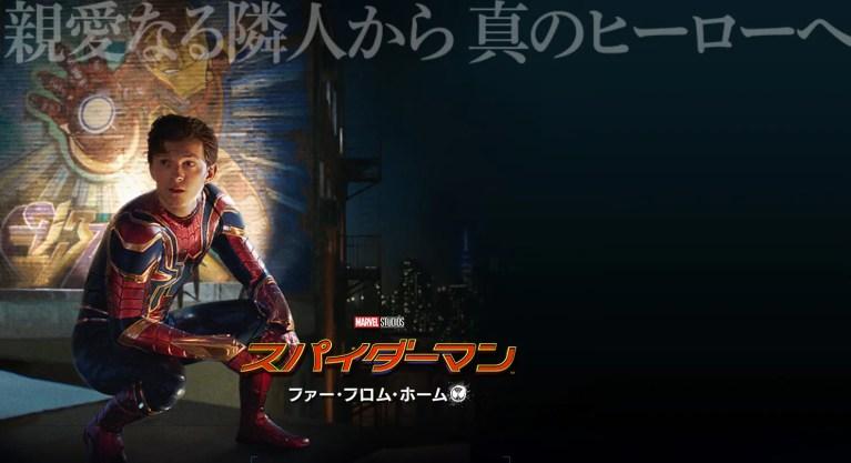 スパイダーマンファー・フロム・ホーム動画(字幕吹替)フル無料視聴