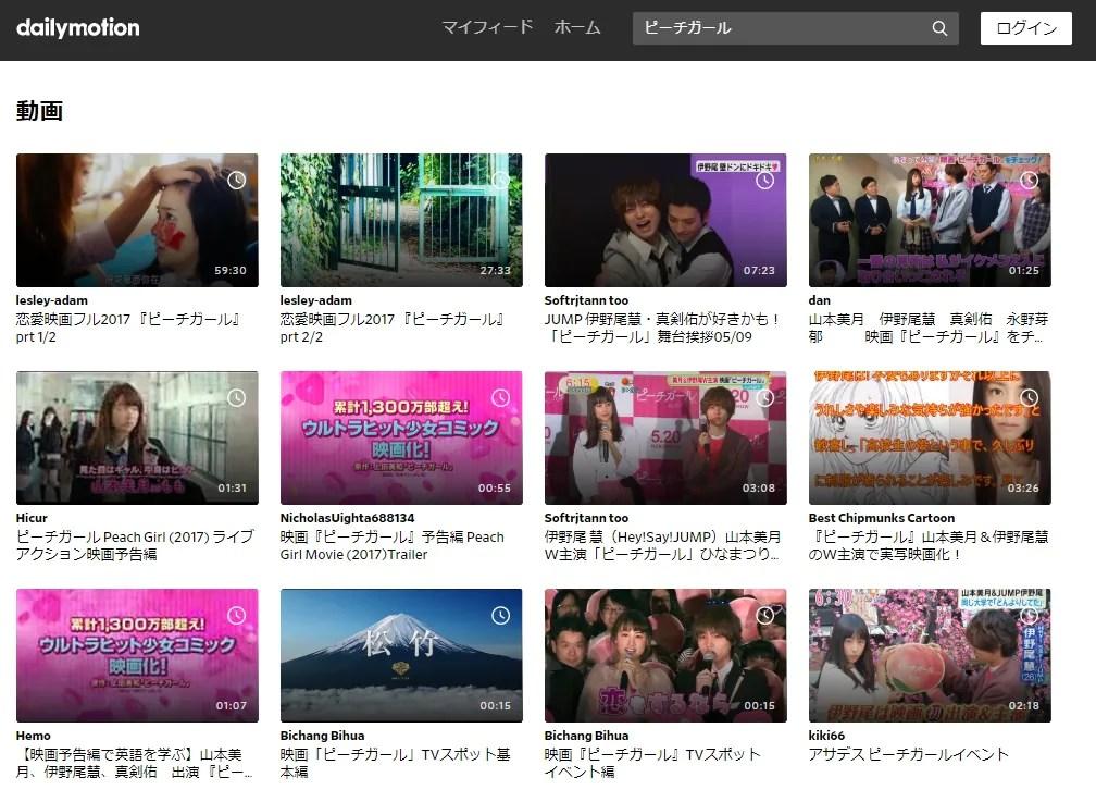 映画「ピーチガール」動画Dailymotion