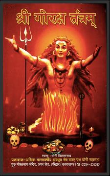 Shri Goraksh Tantram
