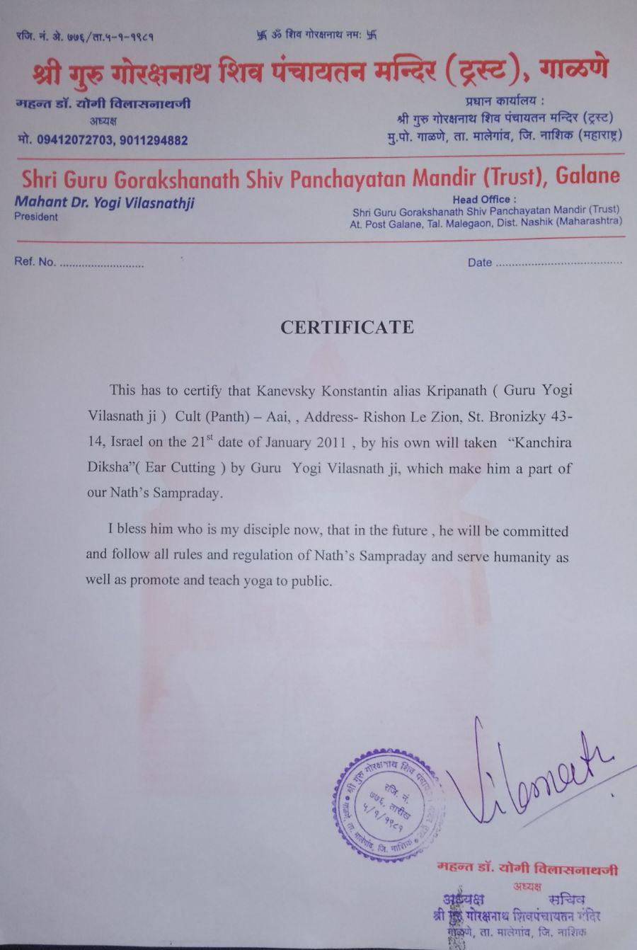 Yogi Kripanath Maharaj docs
