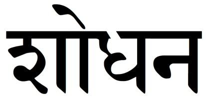 sodhana