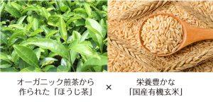 オーガニックなほうじ茶と玄米
