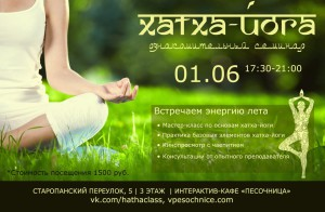 seminar  Мастер класс по хатха йоге 1 июня: йога семинар