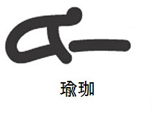 Chinese pictogram representing yoga in the 2008 Olympics