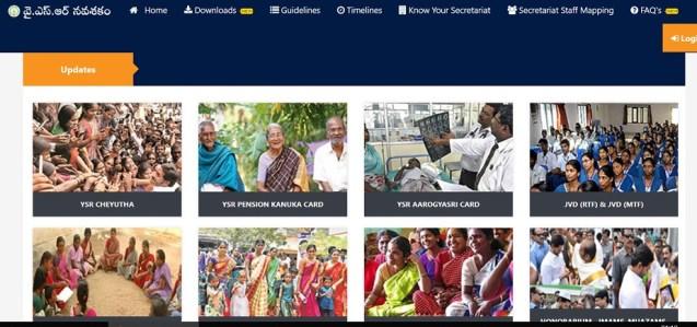 AP Navasakam Application form 2021