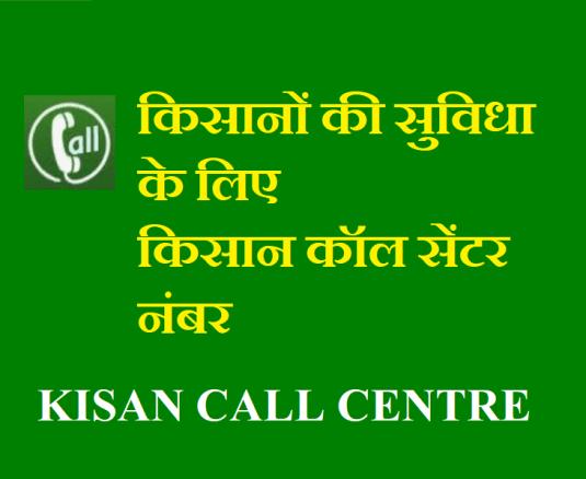 Kisan call center number 2021