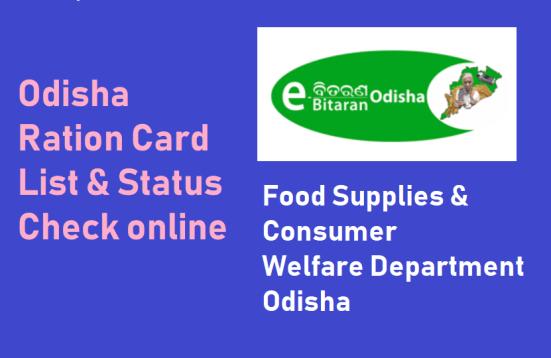 Odisha Ration Card List 2021
