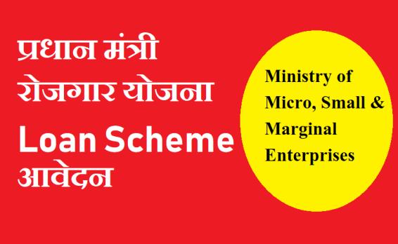 प्रधानमंत्री रोजगार योजना