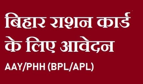 Bihar Ration Card Application Form 2021