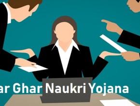 PM Har Ghar Naukri Yojana
