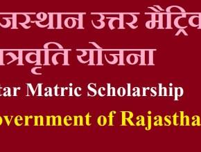 Rajasthan Uttar Matric Scholarship Yojana