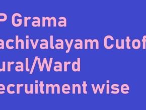 AP Grama Sachivalayam Cut Off 2020
