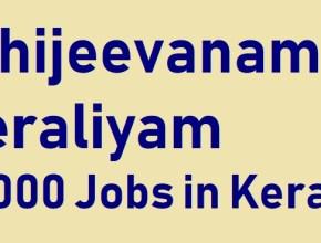 Athijeevanam Keraliyam