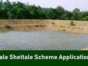 Magel Tyala Shettale Scheme Application Form 2020