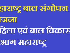 Maharashtra Bal Sangopan Yojana Form