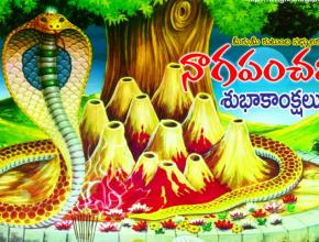 Naga Chavithi Wishes in Telugu