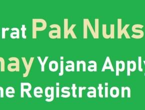 Pak Nuksan Online Form