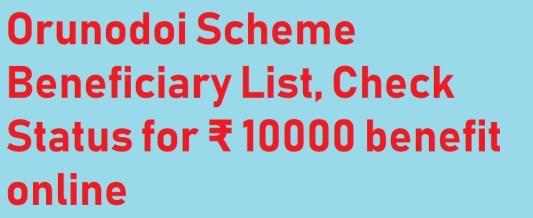 Orunodoi Scheme List 2021 in Assam