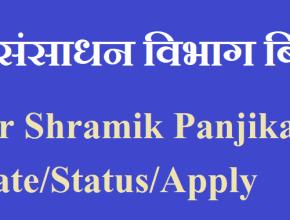 Bihar Labour Card Apply online