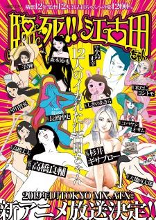 Um cartaz com várias mulheres nuas com as partes íntimas cobertas por faixas pretas com dizeres em branco em língua japonesa.