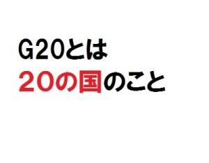 G20とは何なのか?ネコにもわかりやすく解説してる内容