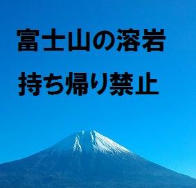 富士山の溶岩や石の持ち帰りは禁止で違法 自然公園法と逮捕事例を紹介
