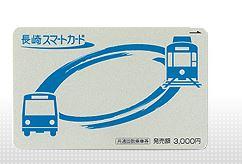 長崎スマートカード廃止