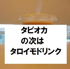 タロイモドリンクが日本で飲める店やAmazonや楽天の購入を紹介|かりそめ天国で放映