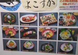 漁師料理よこすか【全メニュー写真】ランチ最高!|お土産から温泉まで紹介