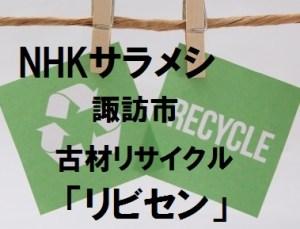 諏訪市のリサイクル古材ショップ「リビセン」6つの特徴|NHKサラメシで紹介