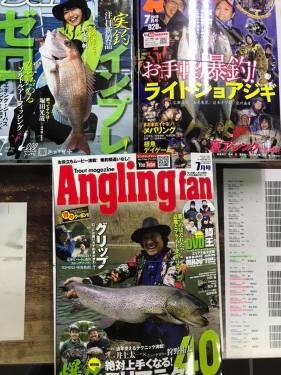 入荷した雑誌