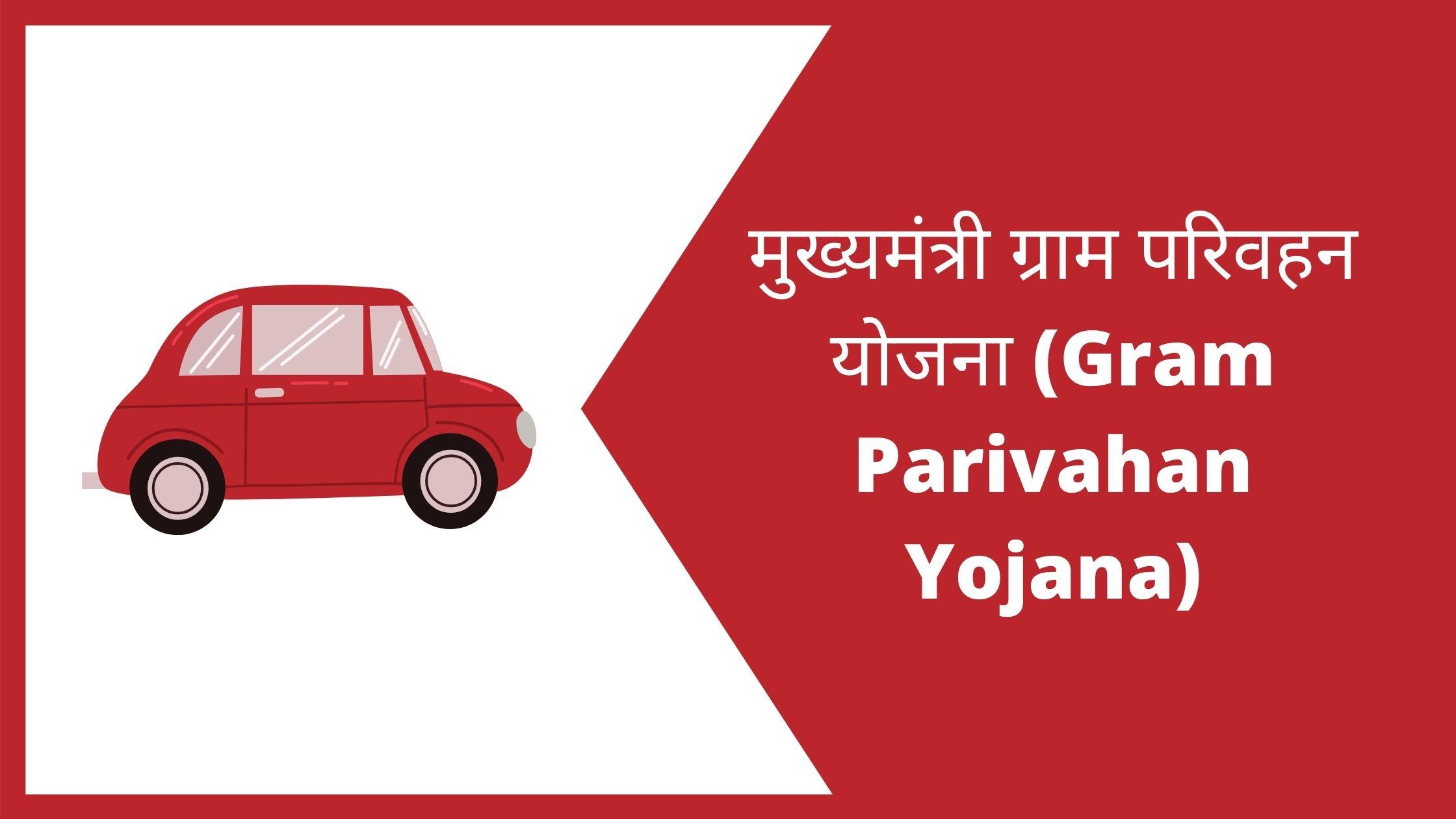 मुख्यमंत्री ग्राम परिवहन योजना (Gram Parivahan Yojana)