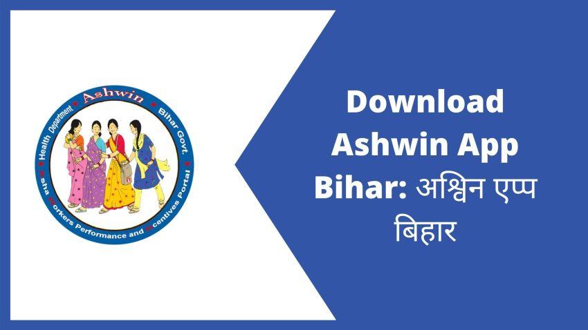 Download Ashwin App Bihar: अश्विन एप्प बिहार