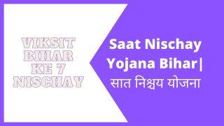 Saat Nischay Yojana Bihar| सात निश्चय योजना