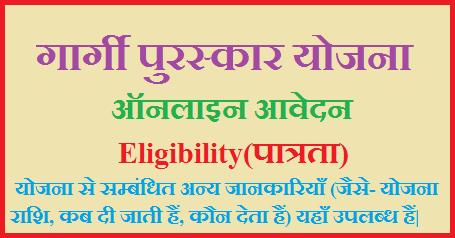 Gargi Puraskar 2020