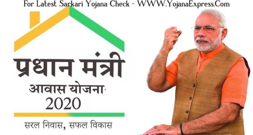 Pradhan Mantri Awas Yojana 2020