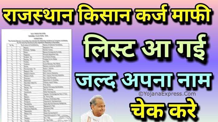 Rajasthan Kisan Karj Mafi List 2020